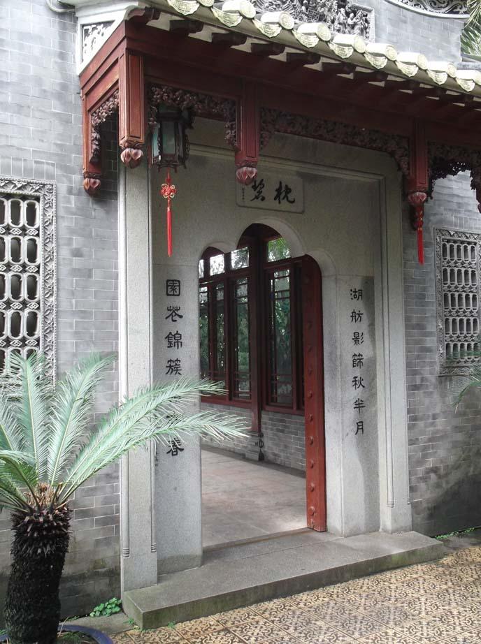 Tianhe park 2
