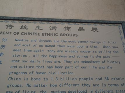 China Nationalities Museum Sign