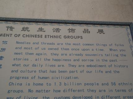 China Nationalities Museum Sign